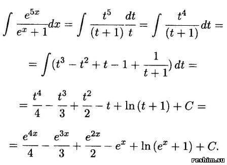 примеры вычисления неопределенных интегралов с решением
